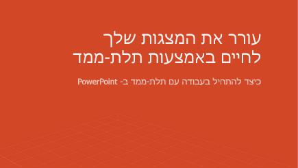 צילום מסך של שער תבנית תלת-ממד של PowerPoint