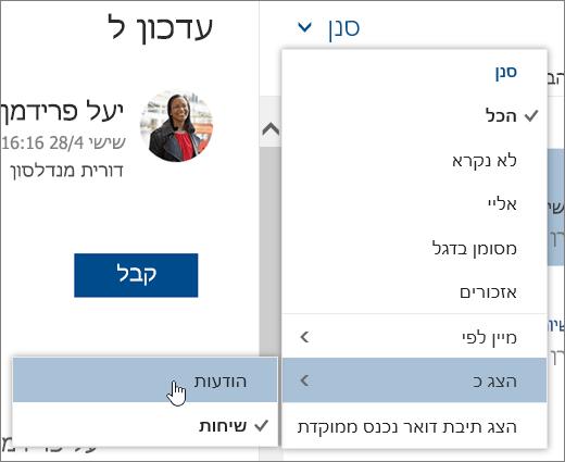 צילום מסך של תפריט 'סנן' שבו האפשרות 'הצג כ' נבחרה