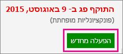 צילום מסך המציג מנוי שאינו זמין. בחר 'הפעל מחדש' כדי להחזיר את המנוי למצב פעיל