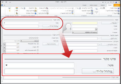 צילום מסך המציג את המקטע ' פרטי מקור ' של הרשומה