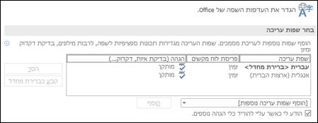 תיבת הדו-שיח שבה באפשרותך להוסיף, לבחור או להסיר את השפה שבה משתמש Office עבור כלי עריכה והגהה.