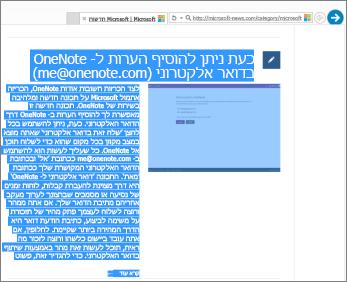 צילום מסך המציג חלק מתוך דף אינטרנט שנבחר להעתקה.