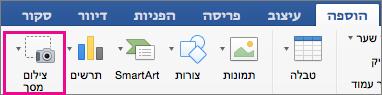 Office 2016 עבור תכונה צילום מסך של Mac