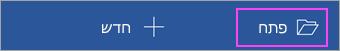 הקש על 'פתח' במסך הבית של האפליקציה.