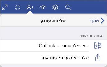 """תפריט 'שלח עותק' המציג שתי אפשרויות לשיתוף קובץ - באמצעות דוא""""ל ב- Outlook או שליחה ביישום אחר."""