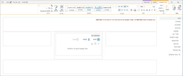דף אתרי צוות המכיל ספריית מסמכים בלבד.