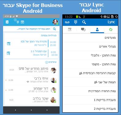 צילומי מסך זה לצד זה של Lync ו- Skype for Business