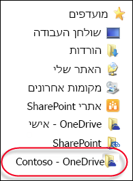 תיקיה מסונכרנת של OneDrive for Business בסייר הקבצים
