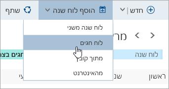 צילום מסך של תפריט ' הוסף לוח שנה ' כאשר הסמן מעל האפשרות עבור לוח חגים