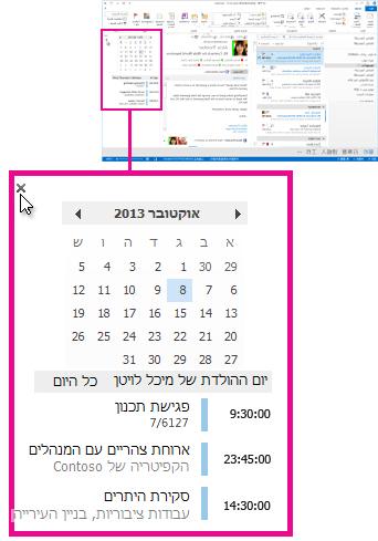 הסר את פקודת המבט המהיר במבט המהיר המוצמד על לוח השנה