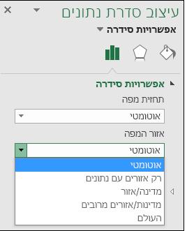 אפשרויות אזור מפת תרשים של Excel Map