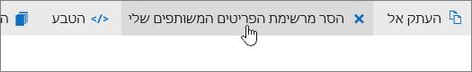 צילום מסך המציג את לחצן 'הסר מרשימת הפריטים המשותפים שלי' ב- OneDrive.com.