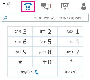 צילום מסך של לוח החיוג כדי להתקשר לאיש קשר
