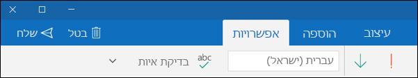 הכרטיסיה 'אפשרויות' ביישום הדואר של Outlook