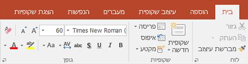 הצגת עט סימון הטקסט ברצועת הכלים ב- PowerPoint