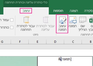 עיצוב רקע ב- Excel