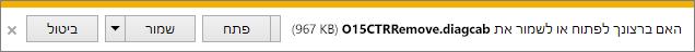 בחר באפשרות 'פתח' כדי לפתוח את כלי התיקון הקל O15CTRRemove.diagcab