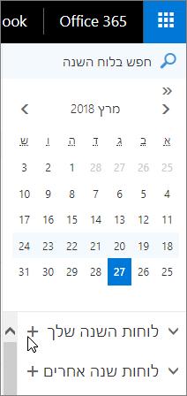 צילום מסך המציג את האזורים 'לוחות השנה שלך' ו'לוחות שנה אחרים' של חלונית הניווט 'לוח שנה'.