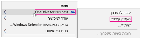 OneDrive for Business, העתק קישור