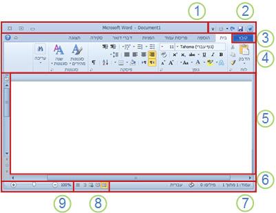 רכיבים של חלון Word