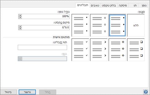 הכרטיסיה 'תבליטים' עם סגנונות תבליט שונים ב- Visio.