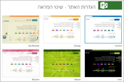 שנה את המראה תפריט עם עיצובי האתר ב- Project Online.