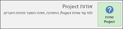 אודות Project