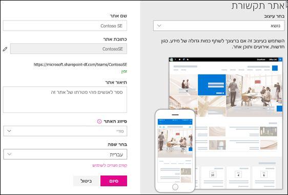 יצירת אתר תקשורת של SharePoint