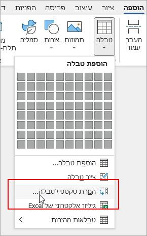 האפשרות 'המרת טקסט לטבלה' מסומנת בכרטיסיה 'הוספה'.