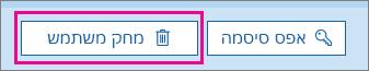 מחק משתמש ב- Office 365.