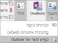 ב- Outlook, בכרטיסיה איש קשר, בקבוצה פעולות, בחר Foward ולאחר מכן בחר אפשרות.