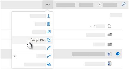 צילום מסך של הפקודה 'העתק אל' ב- OneDrive for Business