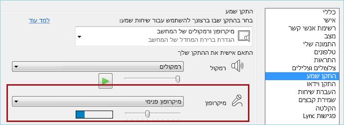 צילום מסך של בדיקת מיקרופון עבור שמע Lync