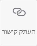 לחצן 'העתק קישור' ב- OneDrive עבור Android