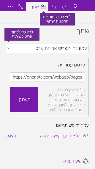 צילום מסך של שיתוף עמוד בודד ב- OneNote