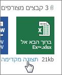 תצוגה מקדימה של קבצים מצורפים של Office ב- Outlook Web App