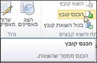 רצועת הכלים של SharePoint עם סמן המצביע על סמל הכנסת קובץ
