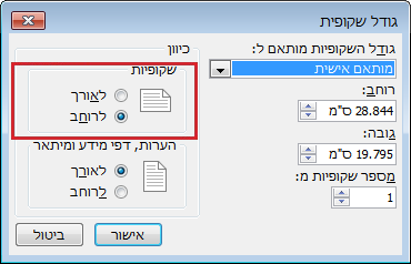 בתיבת הדו-שיח 'גודל שקופית', באפשרותך לשנות את כיוון השקופית לאפשרות 'לאורך' או 'לרוחב'.