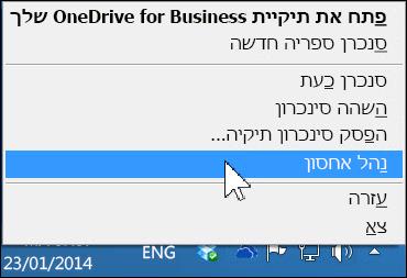 ניהול שטח האחסון שלך ב- OneDrive for Business