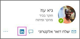 הצגת סמל LinkedIn בכרטיס הפרופיל