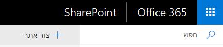 צילום מסך שמציג את לחצן 'צור אתר' של SharePoint.