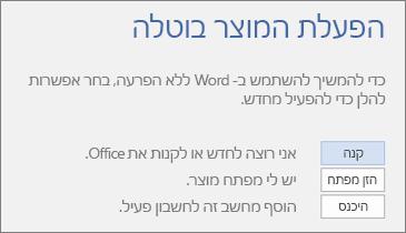 צילום מסך המציג את הודעת השגיאה 'הפעלת המוצר בוטלה'
