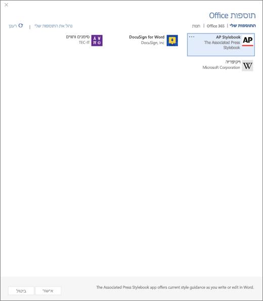 צילום מסך מציג כרטיסיית העמוד תוספות Office שבו מוצגים תוספות המשתמש שלי תוספות. בחר את התוספת כדי להפעיל אותו. זמינות גם הן האפשרויות על נהל תוספות או רענן שלי.