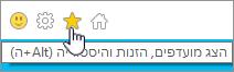 לחצן 'הזנה' של Internet Explorer