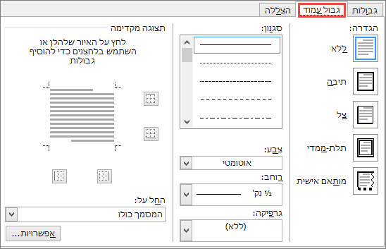 הכרטיסיה 'גבול עמוד' ב- Word 2010 בתיבת הדו-שיח 'גבולות והצללה'