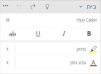 צילום מסך של תפריט עיצוב טקסט ב- Word Mobile.