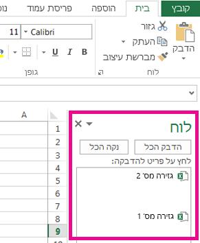 הרשימה 'לוח' מציגה את הפריטים שבלוח.