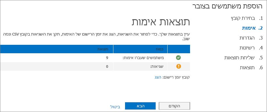 שלב 2 של אשף הוספת משתמשים בצובר - אימות