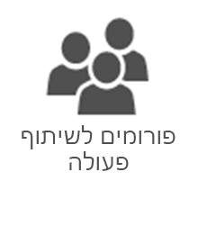 PMO - פורומים לשיתוף פעולה