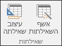 הקבוצה 'שאילתות' ברצועת הכלים של Access מציגה שתי אפשרויות: 'אשף השאילתות' ו'עיצוב שאילתה'